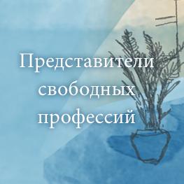 freieBerufe_RU